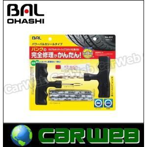 大橋産業 BAL(バル) 品番:No.831 パンク修理キット パワーバルカシールタイプ|carweb2