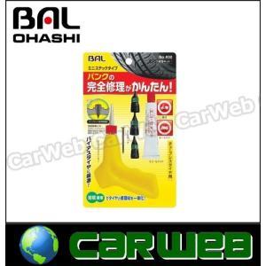 大橋産業 BAL(バル) 品番:No.832 パンク修理キット ミニステックタイプ|carweb2