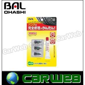 大橋産業 BAL(バル) 品番:No.834 パンク修理キット ミニステック 補充用|carweb2