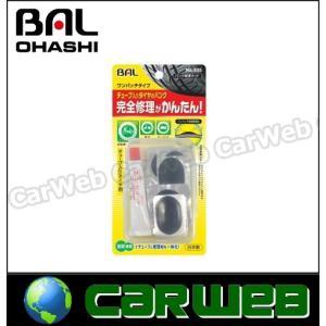 大橋産業 BAL(バル) 品番:No.835 パンク修理キット ワンパッチタイプ|carweb2