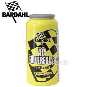 BARDAHL (バーダル) [AC FULLERENE C60] (エーシー フラーレンC60) カー・エアコン用 添加剤 容量:50ml ※他メーカー製品同梱不可