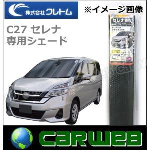 cretom クレトム C27 セレナ専用シェード 品番:SA-265  商品について:日産 新型セ...