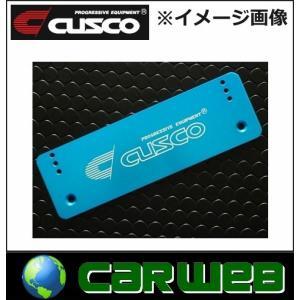 CUSCO (クスコ) アジャストナンバーステー 品番:00B 550 AL スバル WRX STI 型式:VAB 年式:2014.8〜|carweb2