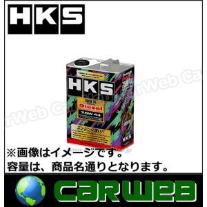 メーカー:HKS (エイチケーエス) 商品:SUPER OIL DIESEL Premium 7.5...