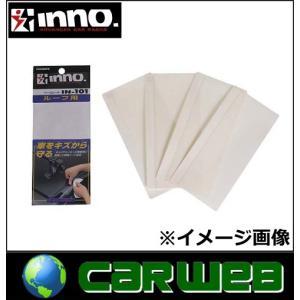 CARMATE inno ベースシート 4枚1組 (IN-SU-K5/6用) 送料:850円(全国一...