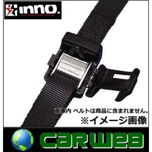 CARMATE inno ベルトロック ハイグレードベルト用 送料:850円(全国一律)ご注文画面で...
