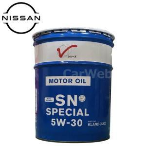 日産純正 品番:KLANC-05302 SNスペシャル 5W-30 (5W30) 部分合成油 ガソリン車用エンジンオイル 荷姿:20Lペール ※他商品同梱不可|carweb2