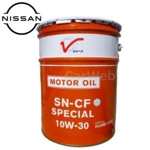 日産純正 品番:KLANB-10302 SN-CFスペシャル 10W-30 (10W30) ガソリン/ディーゼル兼用エンジンオイル 荷姿:20Lペール ※他商品同梱不可|carweb2