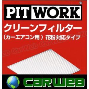 PITWORK ピットワーク 花粉対応タイプ クリーンフィルター AY684-NS017 キューブ 型式:Z12 年式:08.11-の商品画像|ナビ