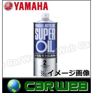 YAMAHA (ヤマハ) AUTOLUBU SU...の商品画像