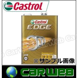 Castrol (カストロール) EDGE (エッジ) 5W-30 (5W30) エンジンオイル 荷姿:1L|carweb2