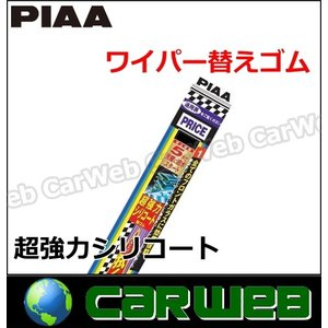PIAA (ピア) 超強力シリコート ワイパー替えゴム 品番:SUW70E 長さ:700mm|carweb2
