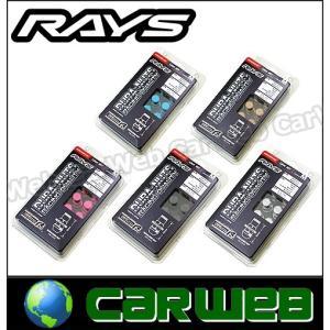RAYS (レイズ) ジュラルミンロック&ナットセット ミディアムタイプ M12×1.5 ブルーアルマイト 42mm 74000000041BL|carweb2