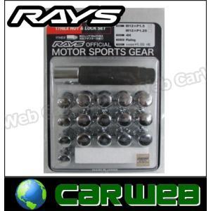 RAYS (レイズ) 17HEX ロック&ナットセット(5ホール用) M12×1.25 CP(メッキ) 74082000001CP|carweb2