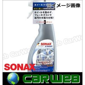 SONAX (ソナックス) 230200 エクストリーム ホイール クリーナー 500ml|carweb2