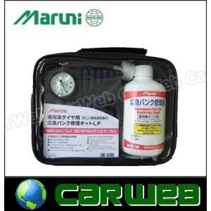MARNI (マルニ工業) 応急パンク修理キットLP エアーコンプレッサー|carweb2