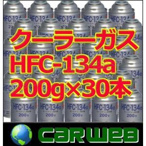 AIR WATER/エア・ウォーター 日本製 エアコンガス カーエアコン用 冷媒クーラーガス HFC-134a 200g×30本セット