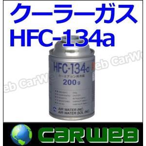 AIR WATER/エア・ウォーター 日本製 エアコンガス カーエアコン用 冷媒クーラーガス HFC-134a 200g
