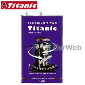 TITANIC (チタニック) TG-FLS フラッシングチタン 1L [Titanic製品以外同梱不可]|carweb2