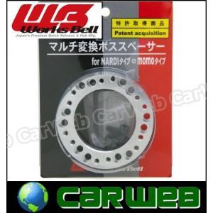 WORKS BELL (ワークスベル) マルチ変換ボススペーサー ブラック carweb2
