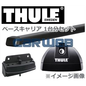 THULE (スーリー) ベースキャリアセット アベンシス ワゴン H23/9〜 ZRT272W [753/761/3073]|carweb