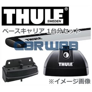 THULE (スーリー) ベースキャリアセット ビアンテ H20/7〜 CCE# [753/969/3080]|carweb