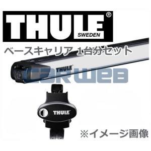 THULE (スーリー) ベースキャリアセット プジョー 2008 ルーフレール付 '14〜 [775/891]|carweb