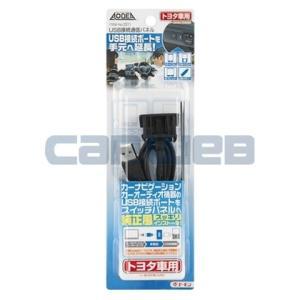 [2311] エーモン USB接続通信パネル(トヨタ車用)