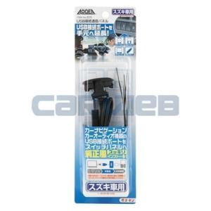 [2315] エーモン USB接続通信パネル(スズキ車用)