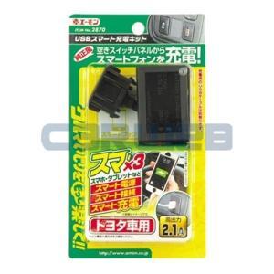 [2870] エーモン USBスマート充電キット(トヨタ車用)