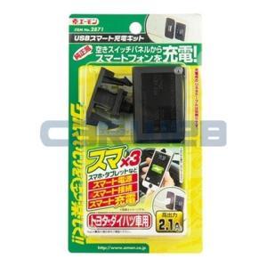 [2871] エーモン USBスマート充電キット(トヨタ・ダイハツ車用)
