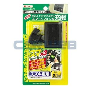 [2874] エーモン USBスマート充電キット(スズキ車用)