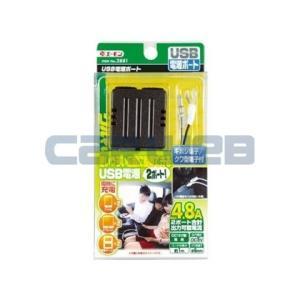 [2881] エーモン USB電源ポート(2ポート)