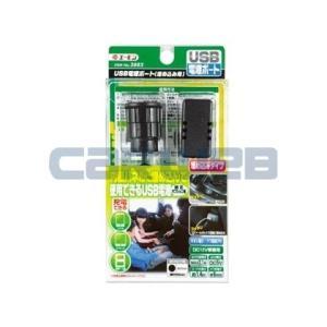 [2882] エーモン USB電源ポート(埋め込み用)