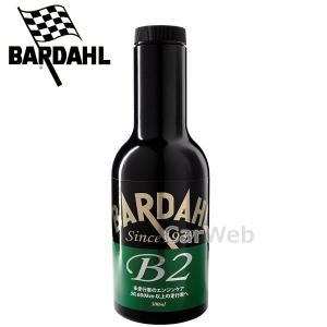 BARDAHL (バーダル) B2 エンジンオイル添加剤 走行距離の長いエンジン用 容量:300ml