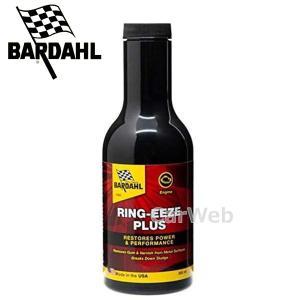BARDAHL (バーダル) RING-EEZE(リング イーズ) オイル添加剤 容量:355ml