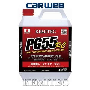 【4L ×1缶】 KEMITEC PG55 RC エンジンクーラント 冷却水 【サーキット向け】 carweb