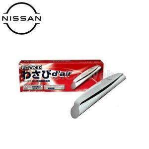 ピットワーク / わさびデェール カーエアコン用消臭抗菌剤