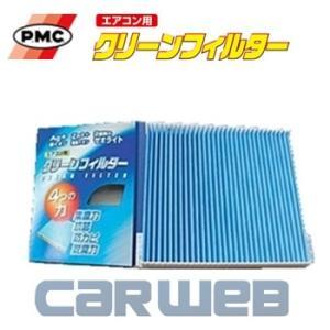 [EB-212] PMC エアコンクリーンフィルター ゼオライト脱臭タイプ 日産 エルグランド E50系 '97.05〜'02.04|carweb