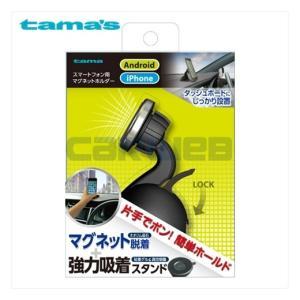 [TKR04K] tama's 多摩電子 スマートフォン用マグネットホルダー ブラック|carweb