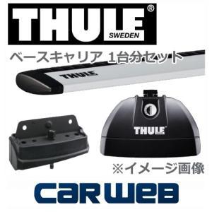 [753/961/4059] THULE ベースキャリアセット パサート ヴァリアント '15〜 ダイレクトルーフレール付|carweb
