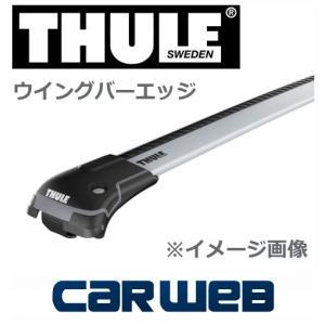 [9581] THULE ウイングバーエッジ イグニス H28/1〜 ルーフレール付|carweb
