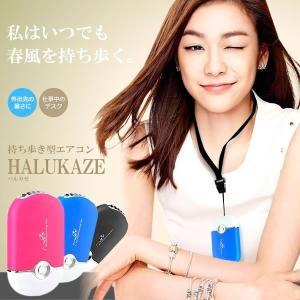 ハンディファン 携帯扇風機 冷風扇 ミニクーラー ハンディークーラー ミスト 氷 省エネ 静か イオン 卓上 充電 USB FAN007