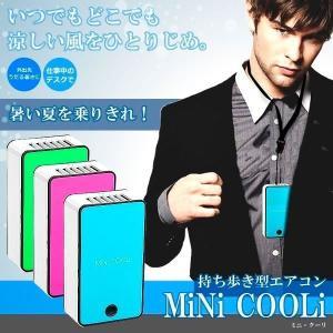ハンディファン 携帯扇風機 冷風扇 ミニクーラー ハンディークーラー ミスト 氷 省エネ 静か イオン 卓上 充電 USB FAN015