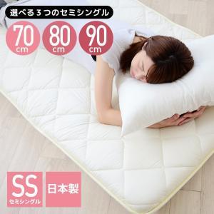 ボリューム敷き布団 セミシングルサイズ 小さいサイズ 幅がえらべる3サイズ 90cm・80cm・70...
