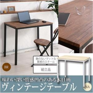 送料無料 メーカー直送 大人モダンなダイニングテーブル ヴィンテージテーブル|casa-i-eterior