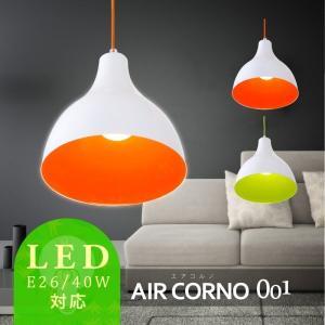 エアコルノ001LEDライト 天井タイプ|casa-i-eterior