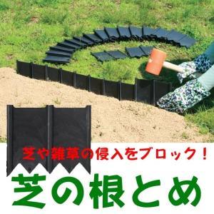 送料無料 芝見切り 花壇の見切りなどに 芝の根とめ 40枚組 casa-i-eterior