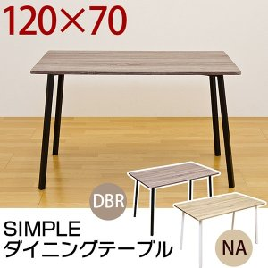 送料無料 【離島発送不可】【日付指定・時間指定不可】SIMPLE ダイニングテーブル|casa-i-eterior