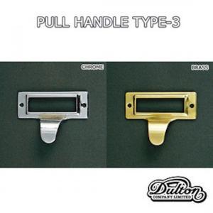 DIYインテリアパーツ DULTON PULL HANDLE TYPE-3 casa-i-eterior